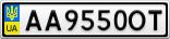 Номерной знак - AA9550OT