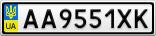 Номерной знак - AA9551XK