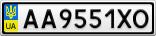 Номерной знак - AA9551XO