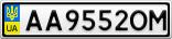 Номерной знак - AA9552OM