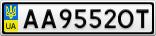 Номерной знак - AA9552OT