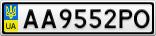 Номерной знак - AA9552PO