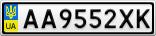 Номерной знак - AA9552XK