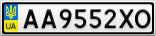 Номерной знак - AA9552XO