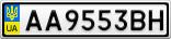 Номерной знак - AA9553BH