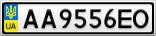 Номерной знак - AA9556EO