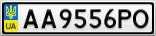 Номерной знак - AA9556PO