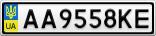 Номерной знак - AA9558KE