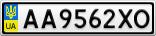 Номерной знак - AA9562XO