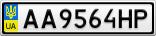 Номерной знак - AA9564HP