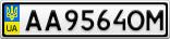 Номерной знак - AA9564OM