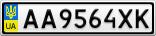 Номерной знак - AA9564XK