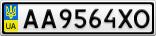 Номерной знак - AA9564XO