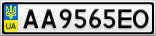 Номерной знак - AA9565EO