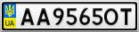 Номерной знак - AA9565OT