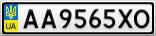 Номерной знак - AA9565XO