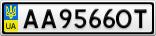 Номерной знак - AA9566OT