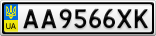 Номерной знак - AA9566XK
