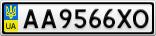 Номерной знак - AA9566XO