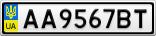Номерной знак - AA9567BT