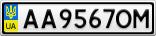 Номерной знак - AA9567OM