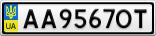 Номерной знак - AA9567OT