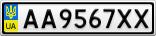 Номерной знак - AA9567XX
