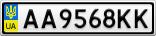 Номерной знак - AA9568KK