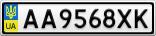 Номерной знак - AA9568XK