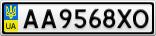 Номерной знак - AA9568XO
