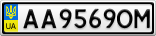 Номерной знак - AA9569OM