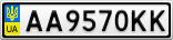 Номерной знак - AA9570KK