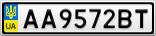 Номерной знак - AA9572BT