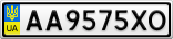 Номерной знак - AA9575XO