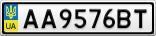 Номерной знак - AA9576BT