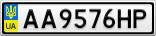 Номерной знак - AA9576HP