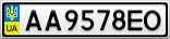 Номерной знак - AA9578EO
