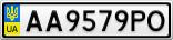 Номерной знак - AA9579PO