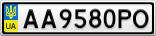 Номерной знак - AA9580PO