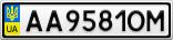 Номерной знак - AA9581OM