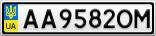Номерной знак - AA9582OM