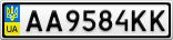 Номерной знак - AA9584KK