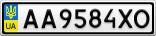 Номерной знак - AA9584XO