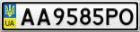 Номерной знак - AA9585PO