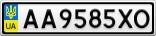Номерной знак - AA9585XO