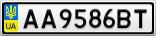 Номерной знак - AA9586BT