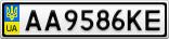 Номерной знак - AA9586KE