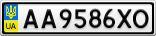 Номерной знак - AA9586XO