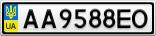 Номерной знак - AA9588EO