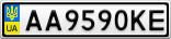 Номерной знак - AA9590KE